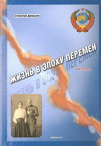 Станислав Владимирович Далецкий -Жизнь в эпоху перемен. Книга вторая