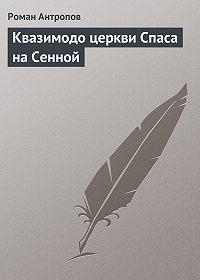 Роман Антропов -Квазимодо церкви Спаса на Сенной