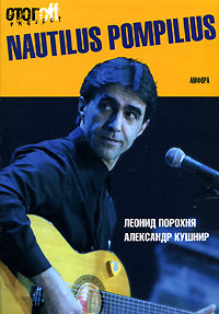 Александр Кушнир -Nautilus Pompilius