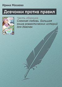 Ирина Мазаева - Девчонки против правил