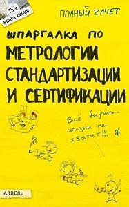 Мария Сергеевна Клочкова -Шпаргалка по метрологии, стандартизации, сертификации