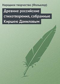 Народное творчество -Древние российские стихотворения, собранные Киршею Даниловым