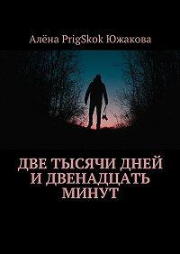 Алёна PrigSkok Южакова -Две тысячи дней и двенадцать минут