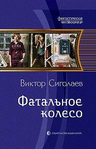 Виктор Сиголаев -Фатальное колесо