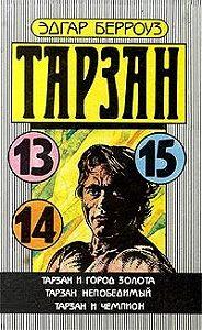 Эдгар Райс Берроуз -Тарзан и чемпион