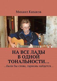 Михаил Казаков - Навсе лады водной тональности…