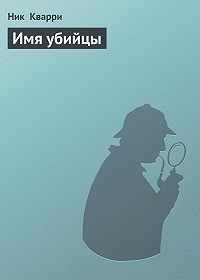 Ник Кварри -Имя убийцы