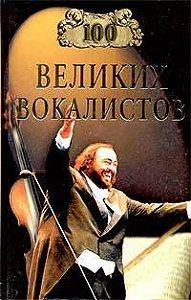 Д. Самин -100 великих вокалистов