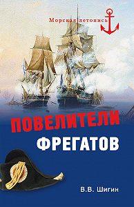 Владимир Шигин - Повелители фрегатов