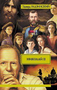 Эдвард Радзинский -НиколайII