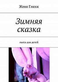 Женя Глюкк -Зимняя сказка