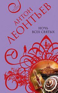 Антон Леонтьев -Ночь всех святых