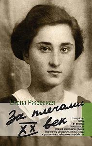 Елена Моисеевна Ржевская -За плечами XX век
