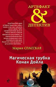 Мария Спасская - Магическая трубка Конан Дойла