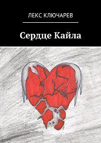 Лекс Ключарев -Сердце Кайла
