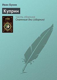 Иван Бунин -Куприн