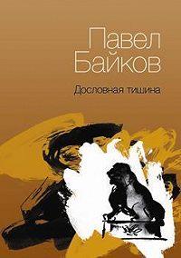 Павел Байков -Дословная тишина. Книга стихов