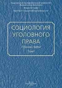 Сборник статей -Социология уголовного права. Сборник статей. Том I