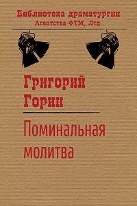 Григорий Горин -Поминальная молитва