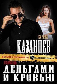 Кирилл Казанцев -Помощь деньгами и кровью