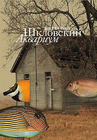 Евгений Шкловский -Аквариум (сборник)