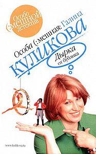 Галина Куликова - Дырка от бублика