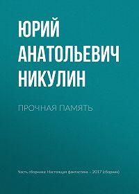 Юрий Никулин -Прочная память