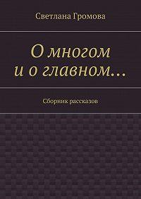 Светлана Громова -Омногом иоглавном… Сборник рассказов