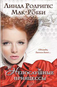 Линда Мак-Робби - Непослушные принцессы
