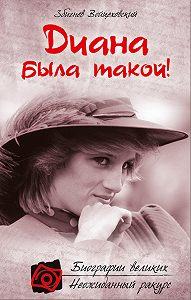 Збигнев Войцеховский -Диана была такой!