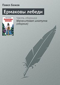Павел Бажов -Ермаковы лебеди