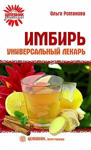 Ольга Романова -Имбирь – универсальный лекарь