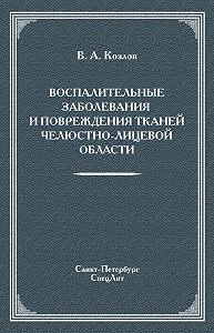 Владимир Козлов -Воспалительные заболевания и повреждения тканей челюстно-лицевой области