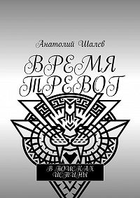 Анатолий Шалев -Время тревог