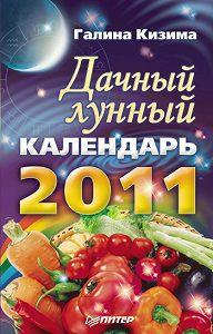 Галина Кизима -Дачный лунный календарь на 2011 год