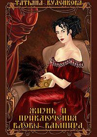 Татьяна Буденкова -Жизнь и приключения вдовы вампира