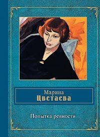 Марина Цветаева -Попытка ревности