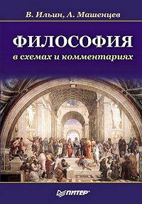 Виктор Васильевич Ильин -Философия в схемах и комментариях