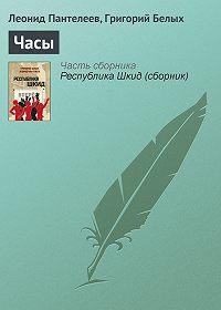 Григорий Белых -Часы