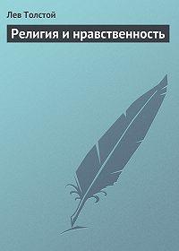 Лев Толстой - Религия и нравственность