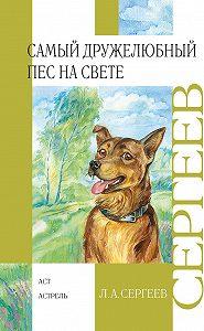 Леонид Сергеев -Самый дружелюбный пёс на свете. Железный Дым
