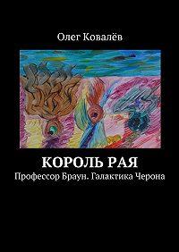 Олег Ковалёв - Корольрая. Профессор Браун. Галактика Черона
