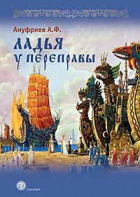 Сборник - Ладья у переправы. Стихотворения