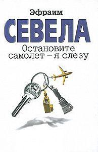 Эфраим  Севела -Остановите самолет – я слезу (сборник)