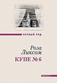 Роза Ликсом -Купе № 6. Представления о Советском Союзе