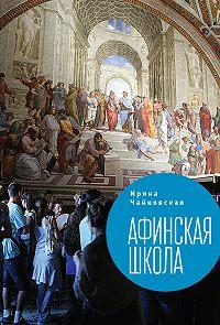 Ирина Чайковская -Афинская школа (сборник)
