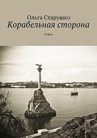 Ольга Старушко - Корабельная сторона