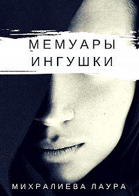 Лаура Михралиева -Мемуары ингушки. Рассказ