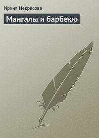 Ирина Некрасова -Мангалы и барбекю