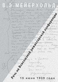 О. Фельдман -Речь на Всесоюзной режиссёрской конференции 15 июня 1939 года